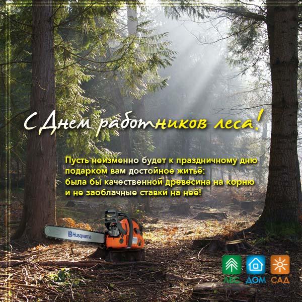 Поздравление с днём лесной промышленности